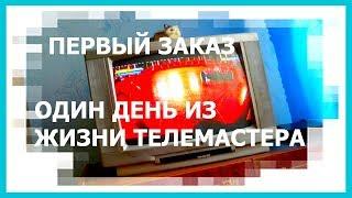 Bir kuni TV texnik. Birinchi tartib. CRT TV BEKO TA'MIRLASH.
