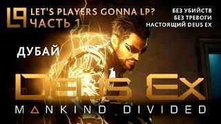 Deus Ex Mankind Divided (без убийств) | Часть 1 - Дубай