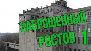 Заброшенный Ростов. Часть первая.