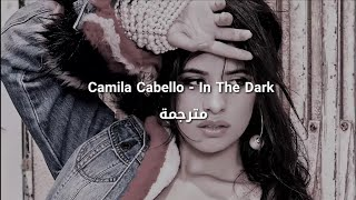 Camila Cabello - In The Dark مترجمة