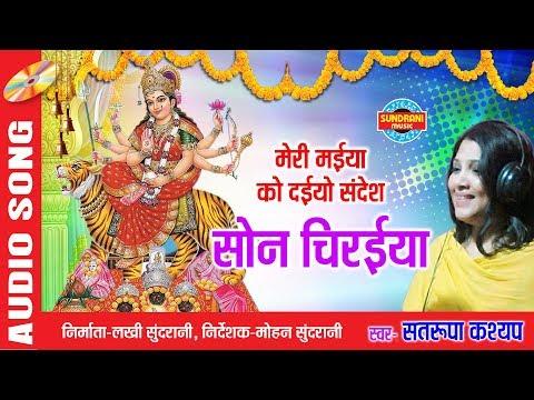 MERI MAIYA KO DE DO SANDESH - मेरी मैया को दे दो संदेश | Singer - Satrupa Sinh Kashyap 09301804598