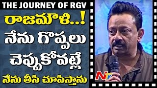 RGV Full Speech @ Shiva To Vangaveeti  || The Journey of RGV || Nagarjuna