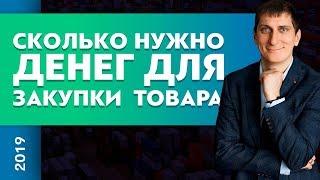 Сколько нужно денег для закупки товара? Товарный бизнес | Александр Федяев