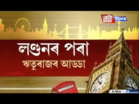 Adda in London - Team Guwahati University - Exclusive with Rrituraj Sharma