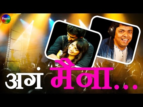 Aga Maina Tere Naina | Marathi Songs 2016 | Marathi Romantic Songs | Mahendra Andhare