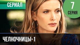 ▶️ Челночницы 1 сезон 7 серия - Мелодрама | Фильмы и сериалы - Русские мелодрамы