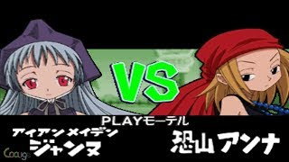 Shaman King: Spirit of Shamans - Iron Maiden Jeanne vs Kyōyama Anna