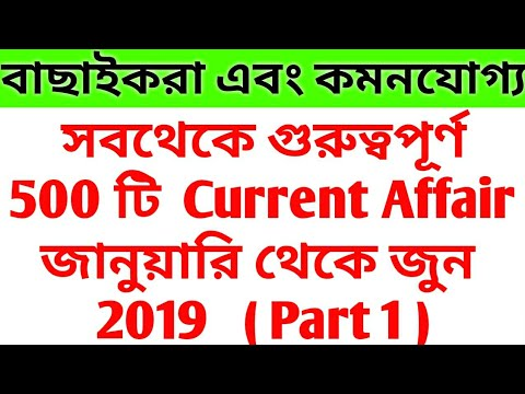 Top 500 current affairs in Bengali 2019 | January to June 2019 | Current Affairs in Bengali | Part 1