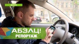 Смарт сити  в Днепре тестируют мобильные приложения для водителей    Абзац!   17 05 2017