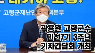 곽용환 고령군수, 코로나19 위기 고령상품권으로 소상공…