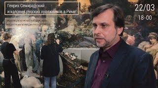 Выставка «Генрих Семирадский и колония русских художников в Риме». Встреча с куратором