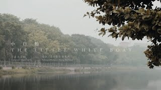 小白船 The Little White Boat