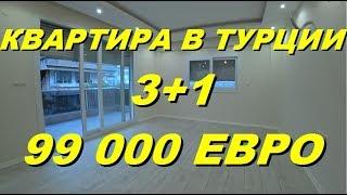 Квартиры в Турции. Недвижимость в Турции цены и всё остальное. Обзор квартиры. Meryem Isabella