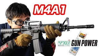 東京マルイ M4A1 カービン ガスブローバック を ノンフロン・ガンパワーでエアガンレビュー マック堺 thumbnail