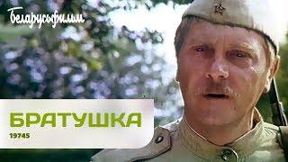 БРАТУШКА | Военная драма