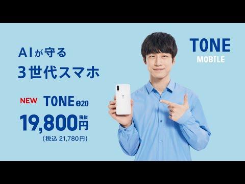 坂口健太郎 トーンモバイル CM スチル画像。CM動画を再生できます。