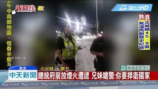 20190629中天新聞 未成年兄妹凱道放煙火 抗議蔡政府