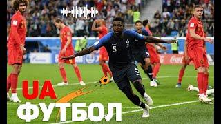 Бельгия Франция АУДИО онлайн трансляция матча второго полуфинала Лиги наций