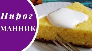 Рецепты в мультиварке - как испечь самый простой и быстрый пирог манник