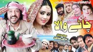 Pashto Newhd Movietelefilm2017 JANBAZ CHAE WALA.mp3