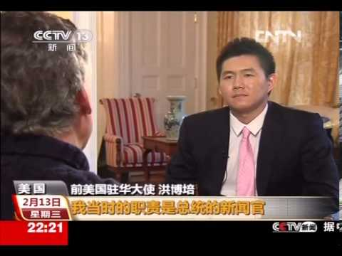 Jon Huntsman(Speaking Chinese)Interviewed by CCTV's Wang Gua