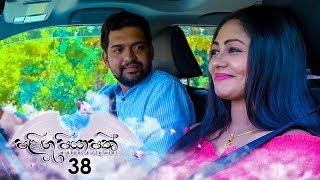 Palingu Piyapath | Episode 38 - (2020-03-08) | ITN Thumbnail