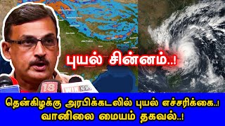 வானிலை அறிக்கை- 6-1-2020   Chennai Rain   cylone