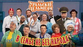 В семье не без народа — Уральские Пельмени