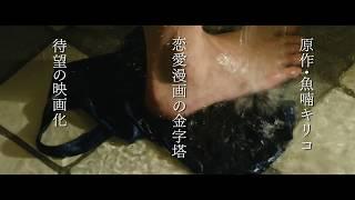 魚喃(なななん)キリコの代表作『南瓜とマヨネーズ』を『パンドラの匣』...