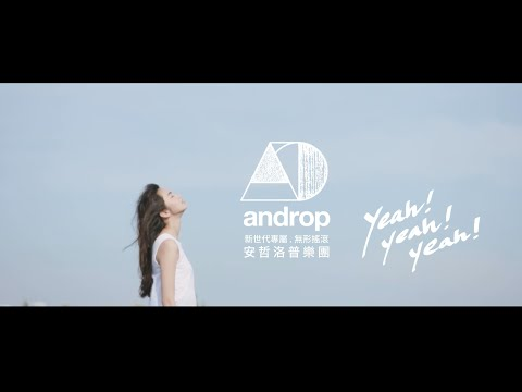 androp 安哲洛普樂團  - Yeah! Yeah! Yeah!   (華納official HD 高畫質官方中字版)