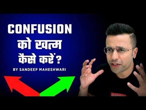 Confusion Ko Khatam Kaise Kare? By Sandeep Maheshwari