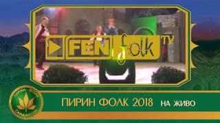 Гледайте Пирин Фолк Сандански 2018 на живо по Фен Фолк ТВ
