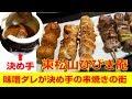 【ひびき庵 別館 東松山駅前店】7大焼き鳥の一つ、埼玉県東松山の焼き鳥ひびきはやっ…