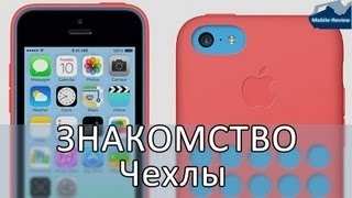 Оригинальные чехлы для iPhone 5S и 5C(Наш сайт: http://mobile-review.com/ Наш твиттер: https://twitter.com/mobilreview Музыка: EXIT project - Old Man Story., 2013-09-21T12:26:36.000Z)