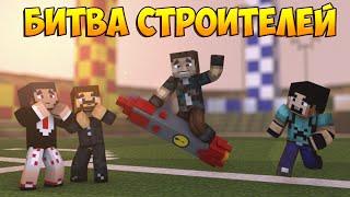 Minecraft Битва строителей #16 - Build Battle - Ракета и иглу