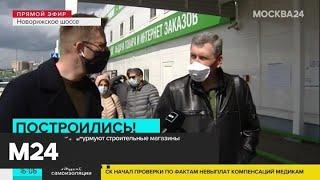 Москвичи собирается возле строительных магазинов - Москва 24