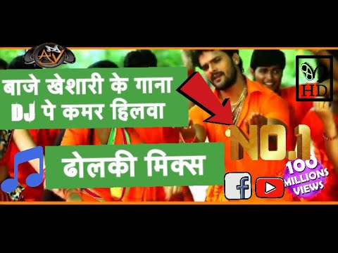 बाजे खेसारी के गाना - Dj Mix By Avinash - Khesari Lal - Bhojpuri bolbam Songs 2017 new