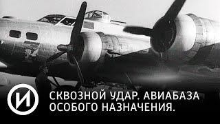 "Авиабаза особого назначения | Телеканал ""История"""