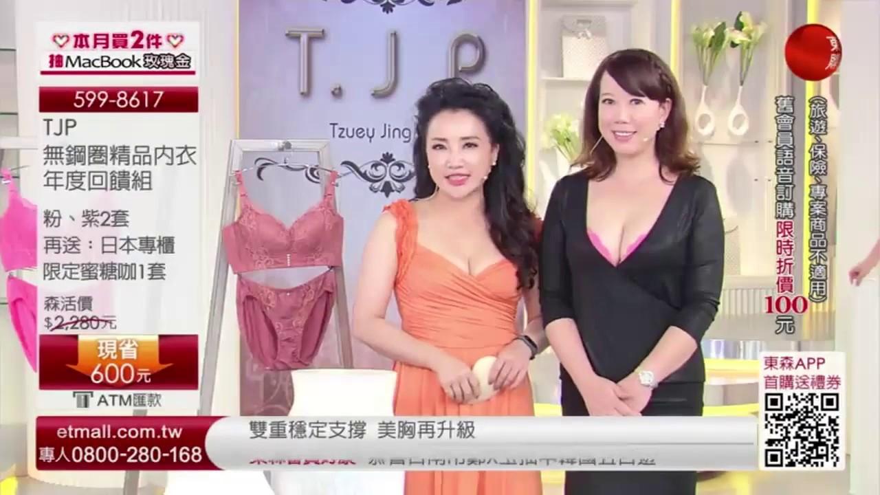 李青 - TJP無鋼圈精品內衣年度回饋組