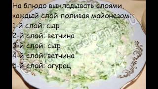 Рецепты салатов:салат из ветчины с сыром и корейской морковью