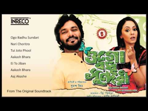 OGO BADHU SUNDARI | Superhit Bengali Film...