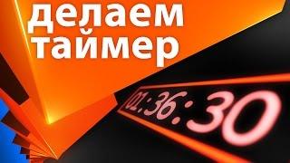 создание электронного таймера, часов или секундомера в After Effects - AEplug 103
