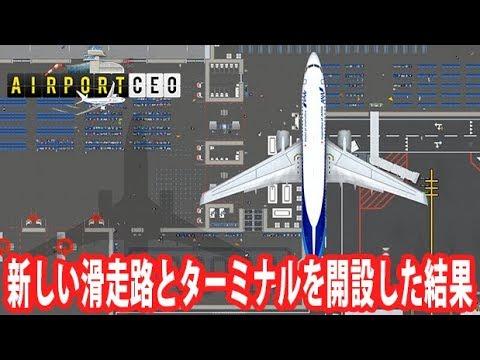 【Airport CEO】新しい滑走路とターミナルを開設した結果 【アフロマスク】