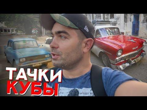 Тачки на Кубе: Да чтоб я так жил!