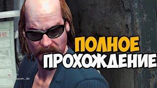 Kane Lynch 2 Dog Days  Полное Прохождение На Русском FULL HD 1080p60fps