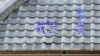 第36回 「日本の古瓦」