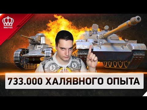 """Выведи из """"СТОКА"""" машины бесплатно! World Of Tanks"""