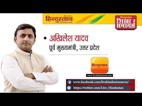Hindustan Shikhar Samagam 2017 ||  SP president Akhilesh Yadav from Lucknow