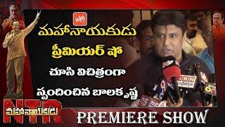 Balakrishna Reaction After Watch NTR Mahanayakudu Premiere Show | NTR Biopic | YOYO TV Channel