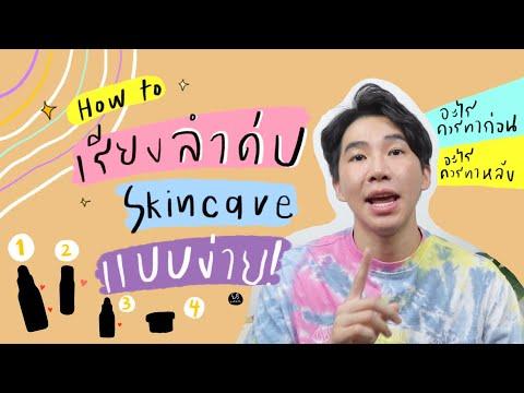 How to เรียงลำดับ Skincare แบบง่าย⎮ EB.Bahboh
